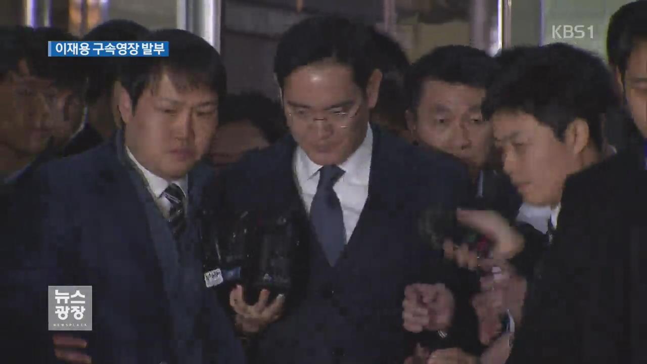 이재용 삼성전자 부회장 구속영장 발부