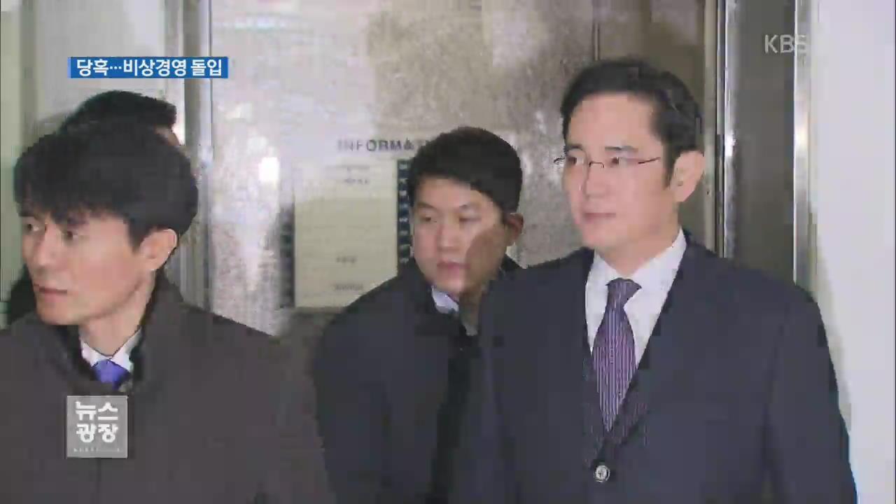 이재용 구속 '당혹'…비상경영체제 돌입
