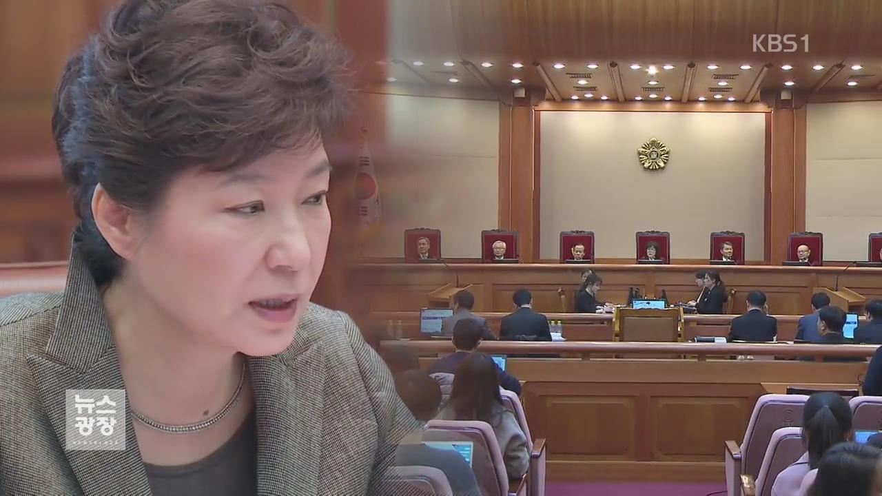 헌재, 24일 최종 변론…3월 둘째 주 선고 유력