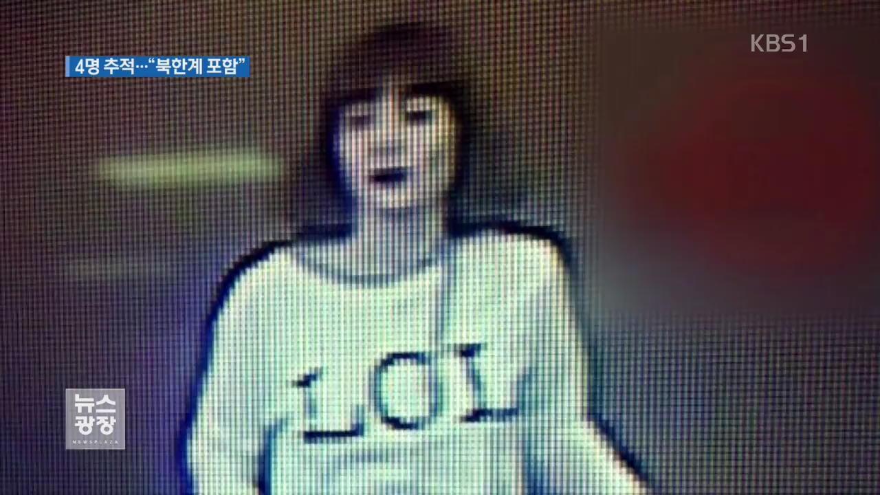 """도주 남성 4인 추적…""""북한계 남성 포함"""""""