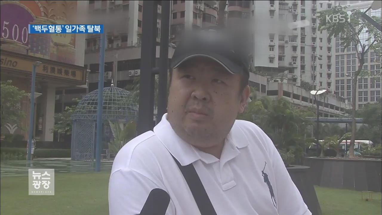 [단독] 北 백두혈통 일가족 신변 위협 느껴 탈북