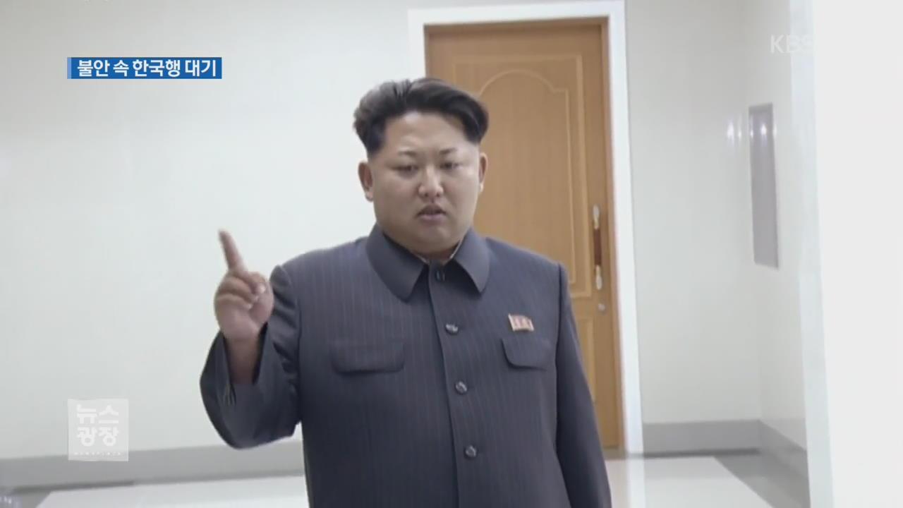 [단독] 추적 나선 北 보위부…불안한 한국행 대기