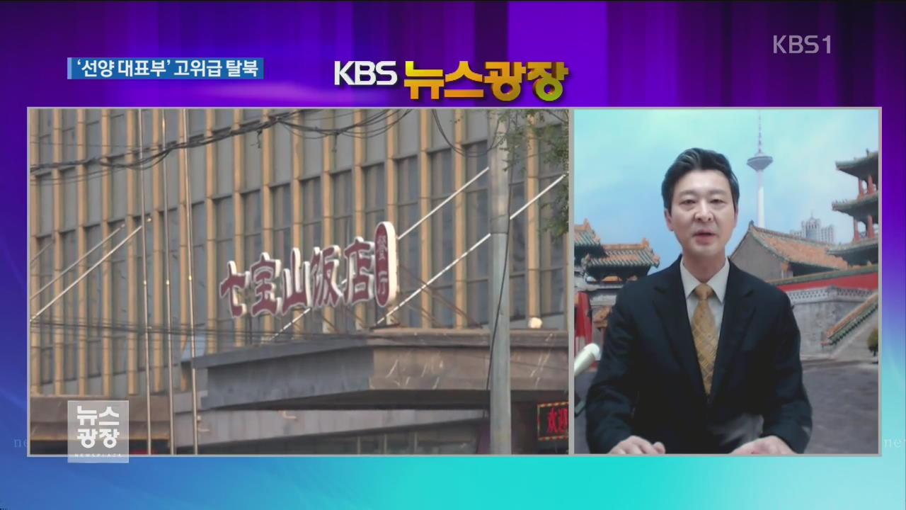 [단독] 선양 北 무역대표부 고위급 인사 탈북