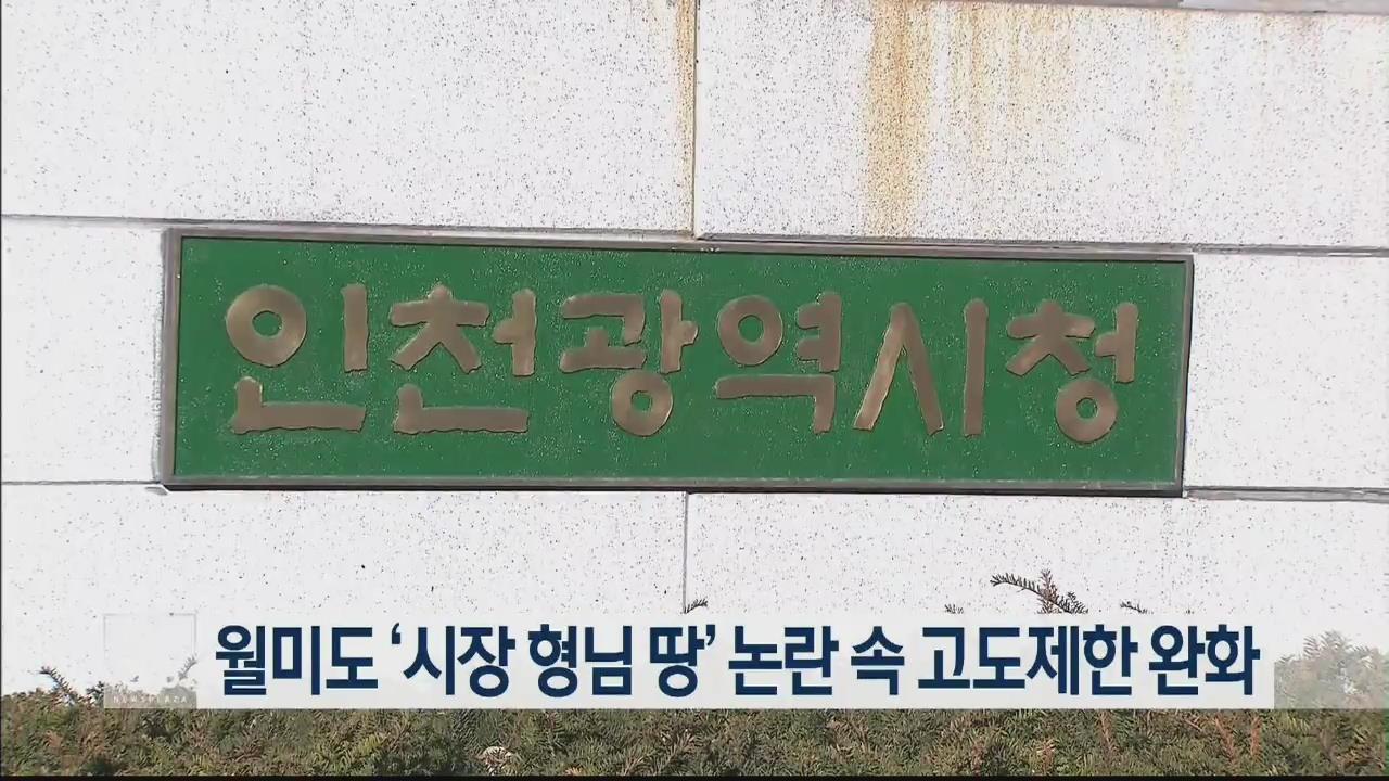 월미도 '시장 형님 땅' 논란 속 고도제한 완화