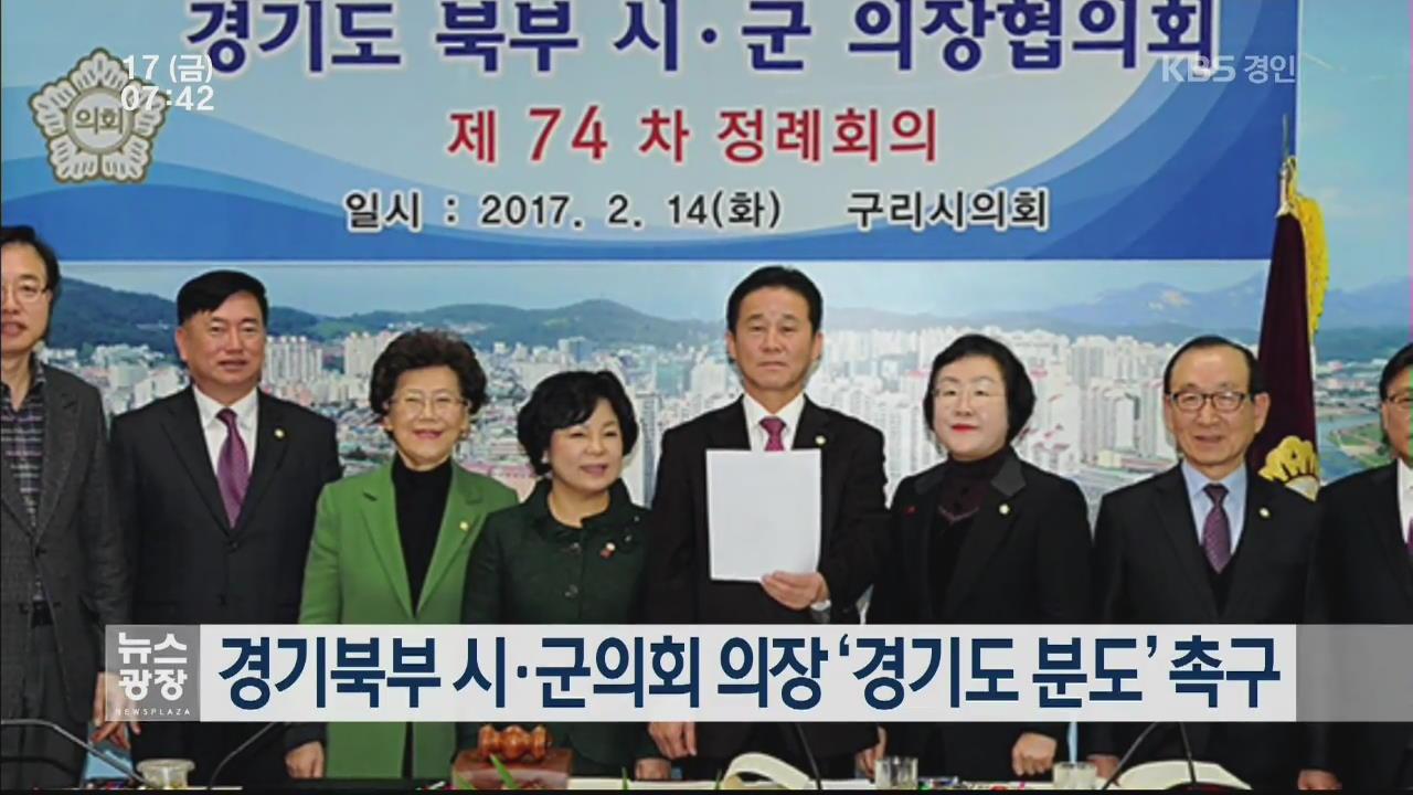 경기북부 시·군의회 의장 '경기도 분도' 촉구