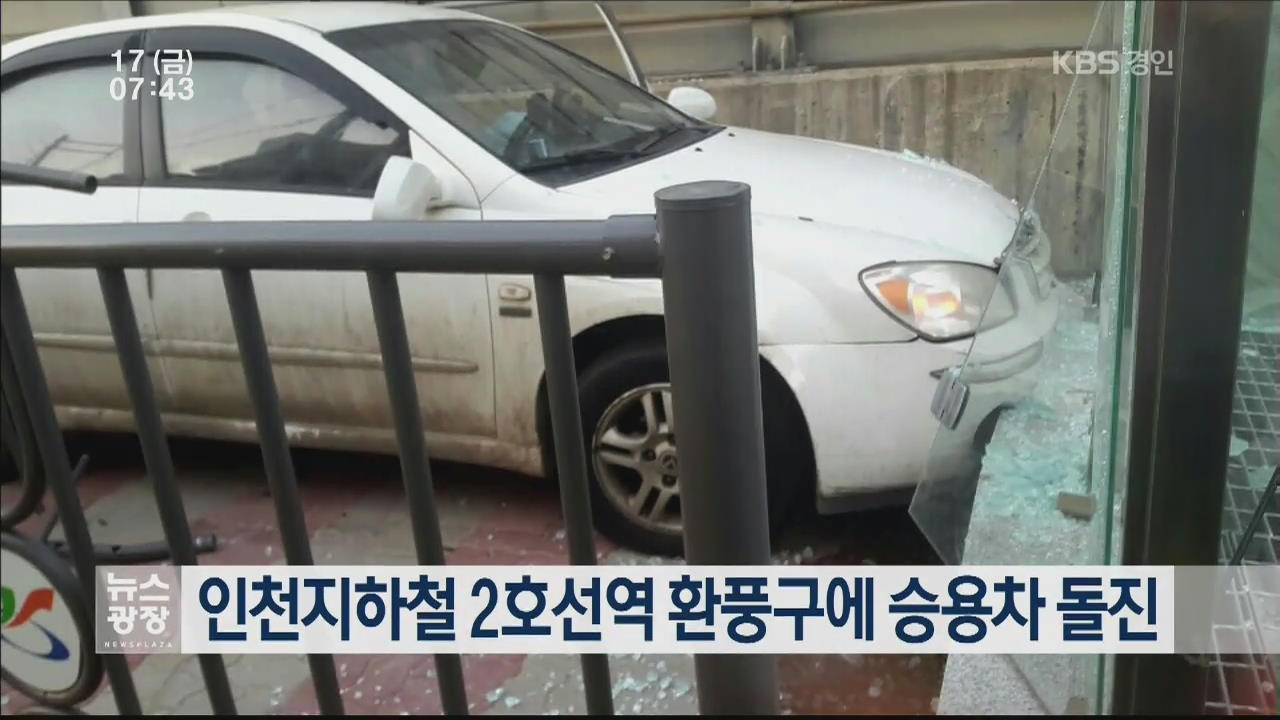 인천지하철 2호선역 환풍구에 승용차 돌진