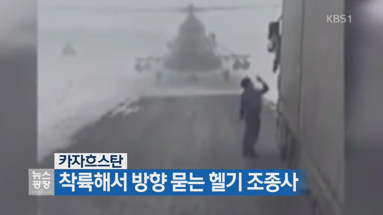 [지금 세계는] 카자흐스탄 착륙해서 방향 묻는 헬기 조종사