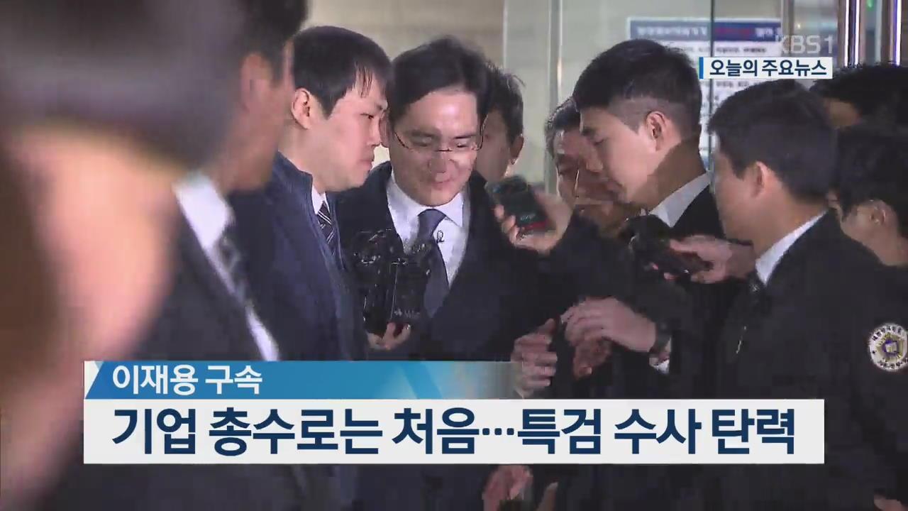 [오늘의 주요뉴스] 이재용 구속, 기업 총수로는 처음…특검 수사 탄력 외