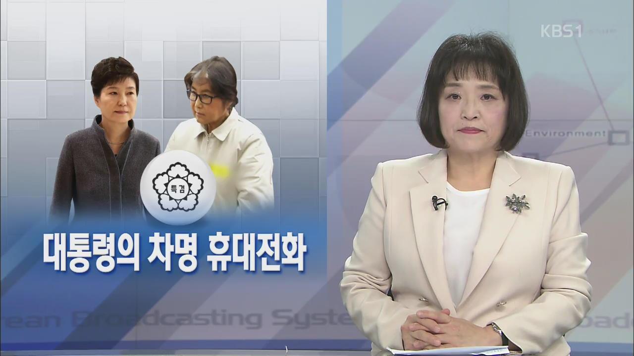 [뉴스해설] 대통령의 차명 휴대전화