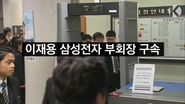 [라인뉴스] 이재용 삼성전자 부회장 구속