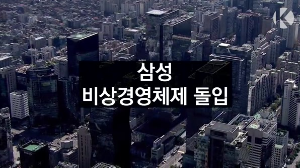 [라인뉴스] 이재용 구속…삼성 '당혹', '비상경영체제' 돌입