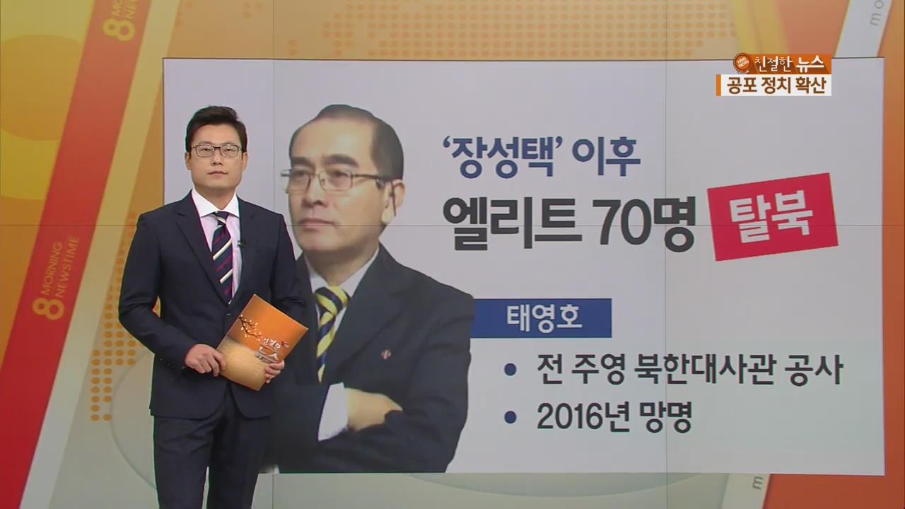 김정남 피살…공포정치 확산 속 '백두혈통' 망명준비