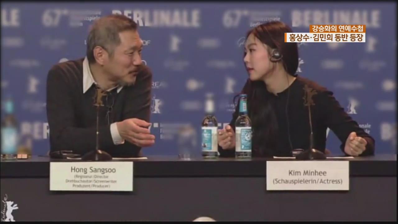 [연예수첩] '불륜 논란' 홍상수·김민희, 베를린영화제 등장