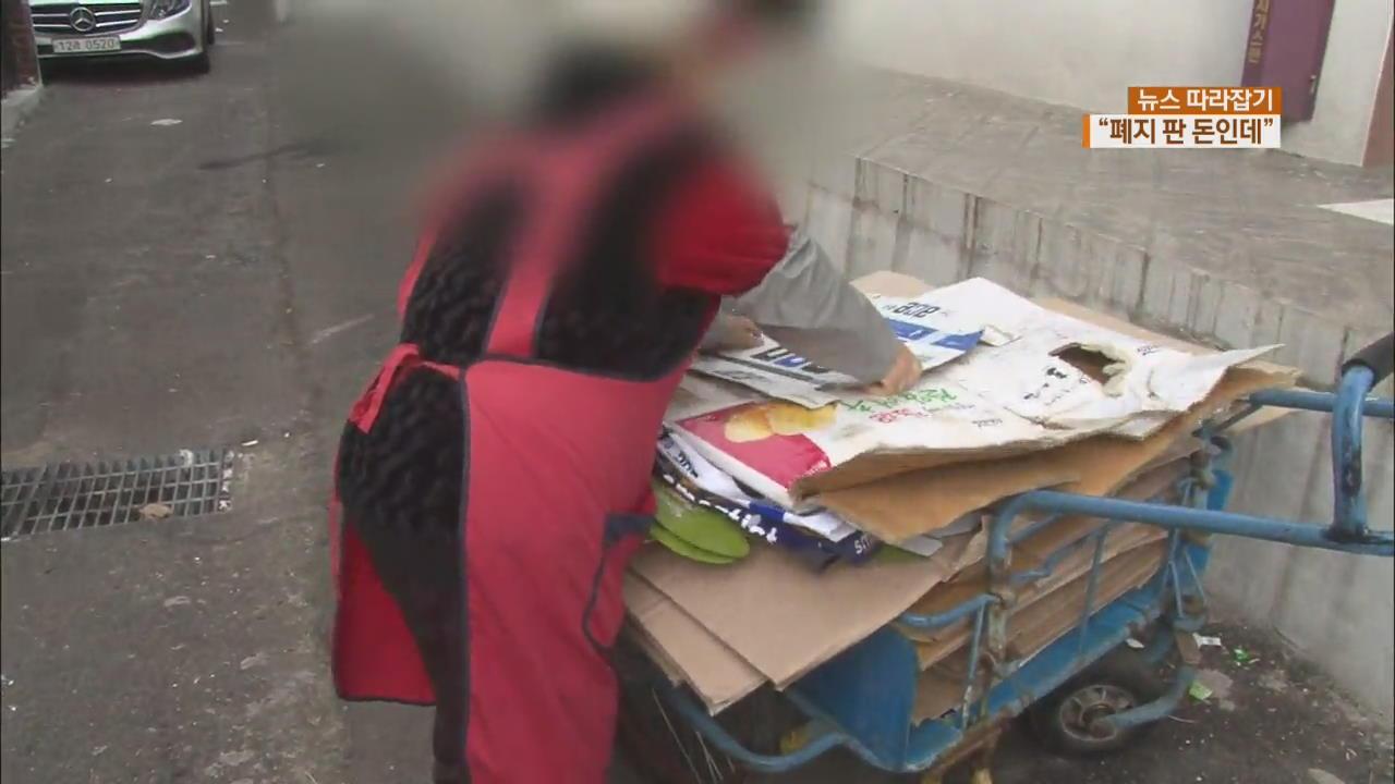 """[뉴스 따라잡기] """"폐지 판 돈인데""""…할머니들 속인 사기극"""