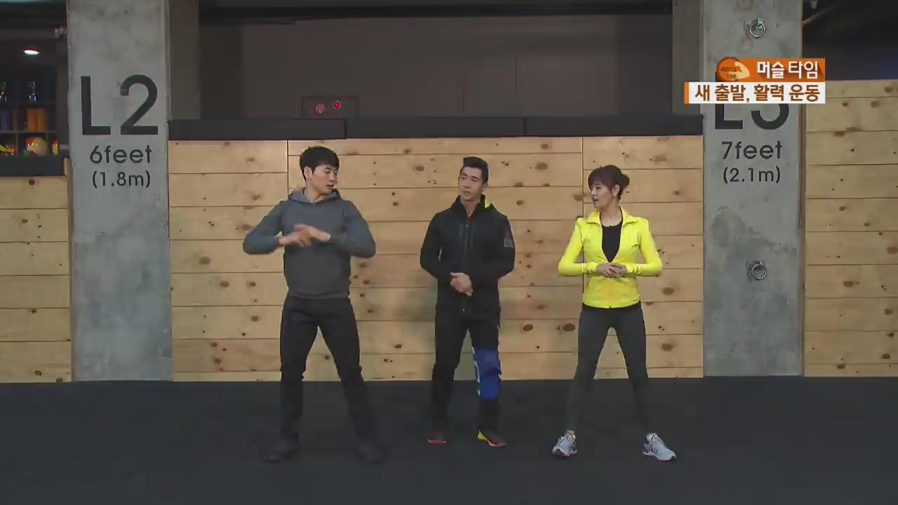 [머슬타임] 새 출발, 활력 운동