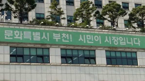 부천시·부평구 '지방정부 정책대상' 수상