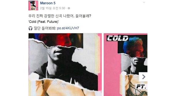 """""""우리 신곡 들어볼래?"""" 마룬5, 한글로 새 싱글 홍보"""