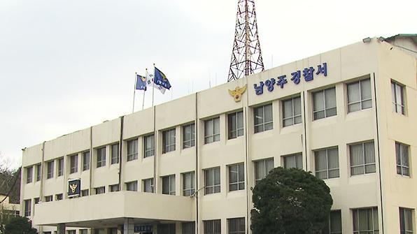 남양주북부경찰서 12월 첫 삽…2020년 상반기 문 열어