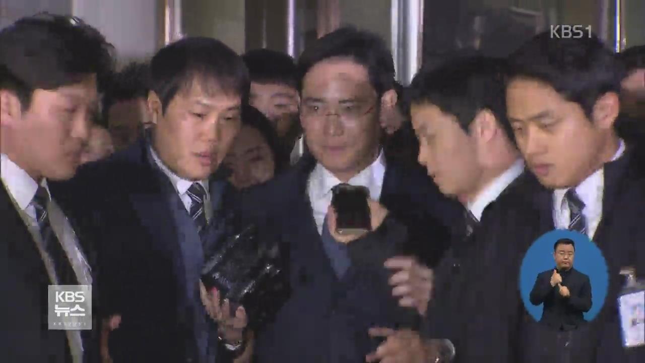 이재용 삼성전자 부회장 구속
