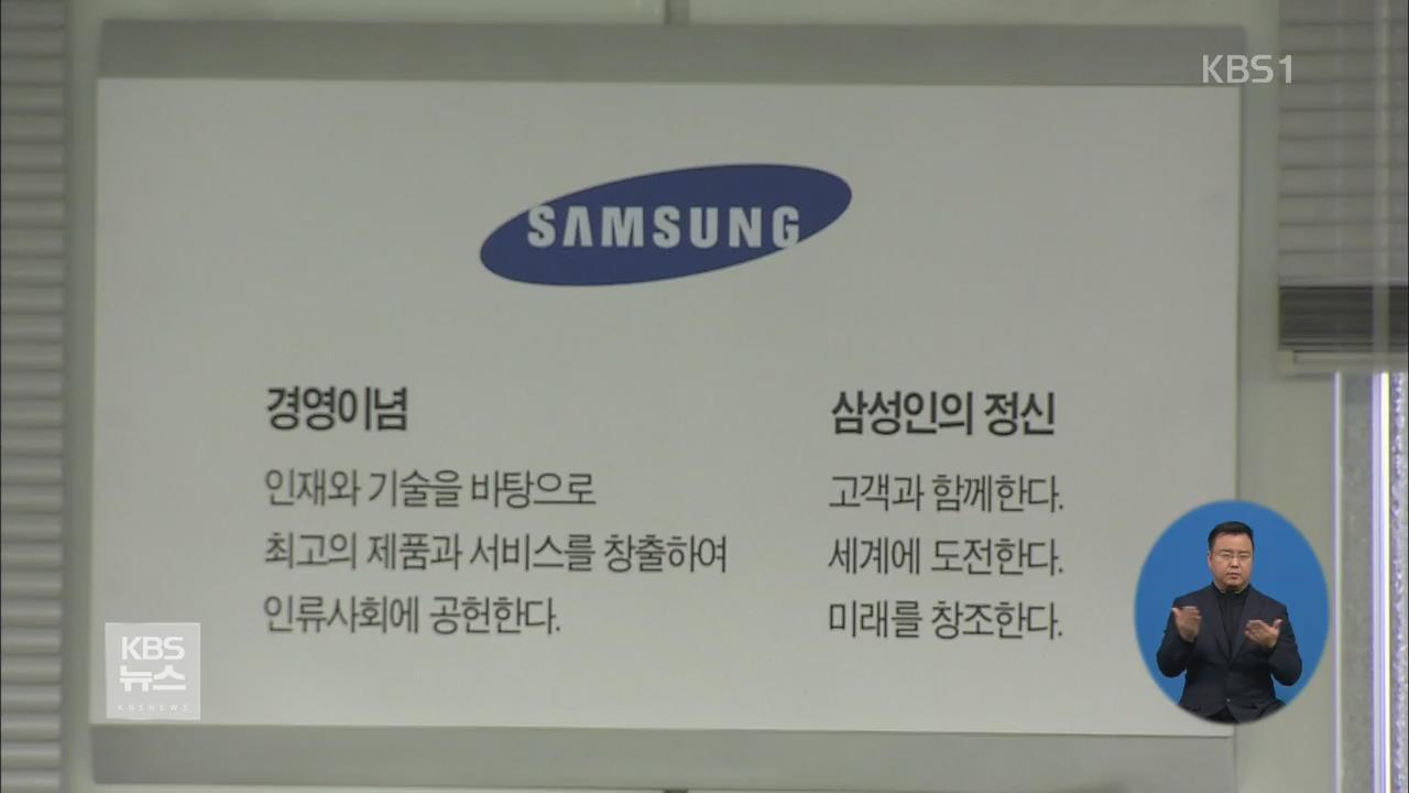 삼성, 이재용 구속 '당혹'…비상경영체제 돌입