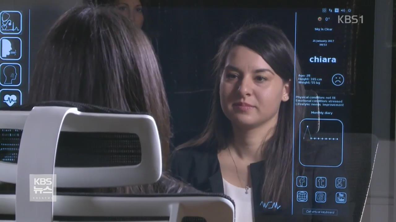 얼굴로 건강 진단하는 스마트 거울