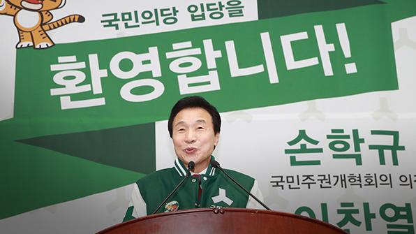 손학규 민주당 전 대표 국민의당 입당