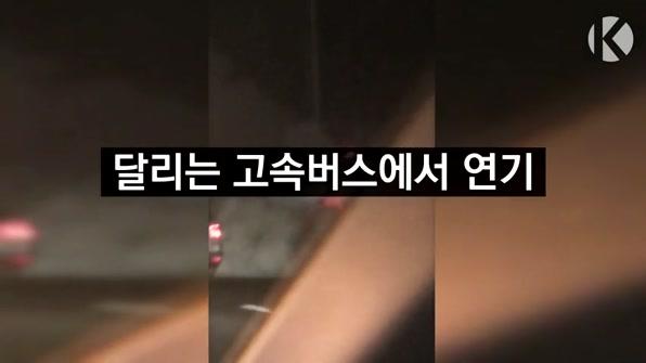 [라인뉴스] 달리는 고속버스에서 연기