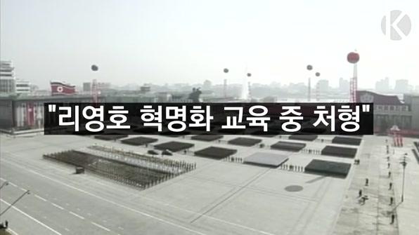 """[라인뉴스] """"리영호 혁명화 교육 중 처형""""…최룡해 또 안 보여"""