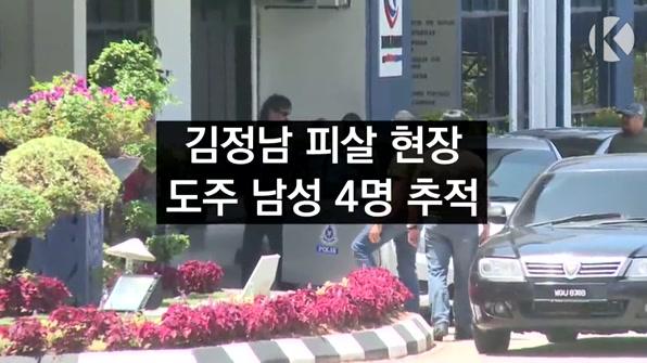 [라인뉴스] 김정남 피살 현장 도주 남성 4명 추적