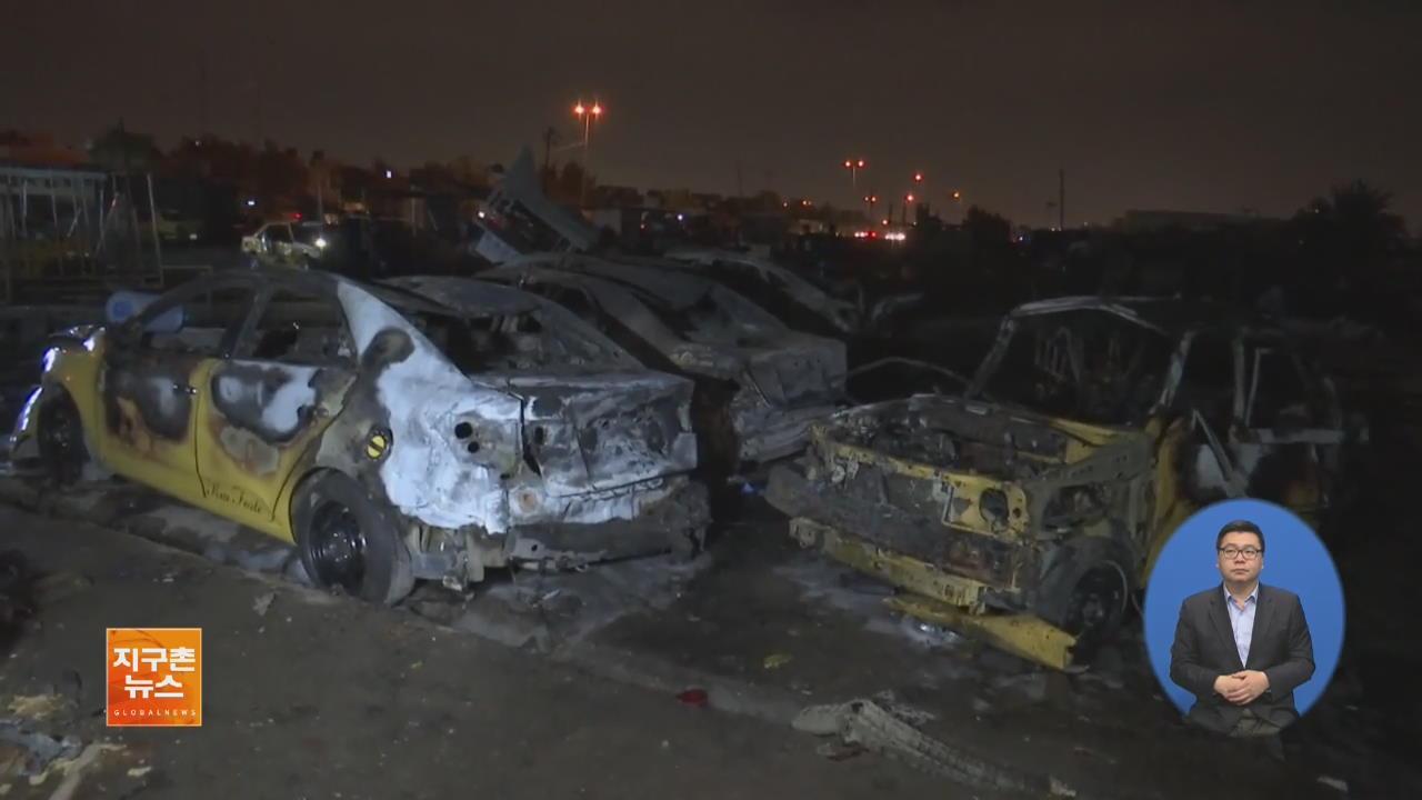 이라크, 파키스탄 잇단 폭탄 테러…IS, 자신들 소행