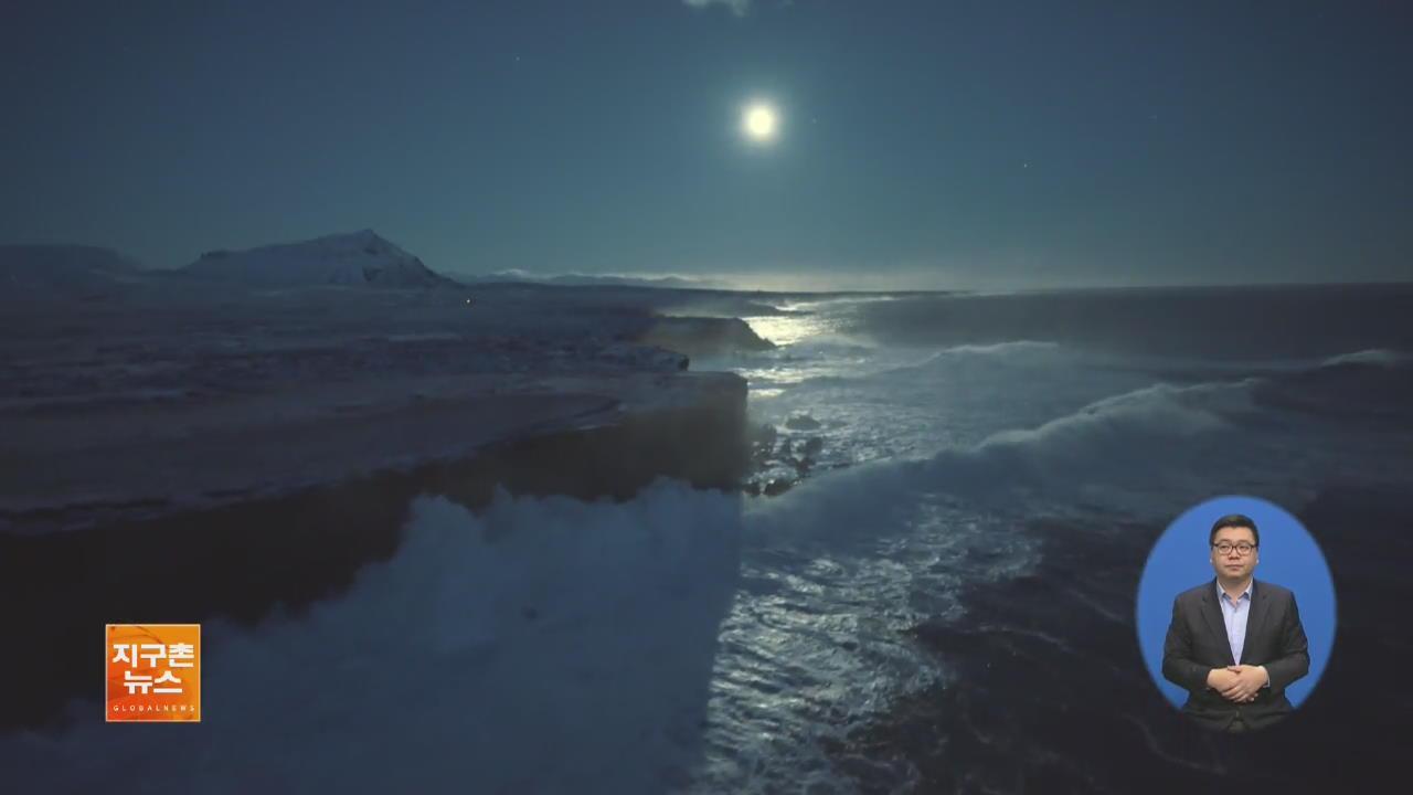 [지구촌 화제 영상] 아이슬란드 밤바다·보름달·오로라 '장관'