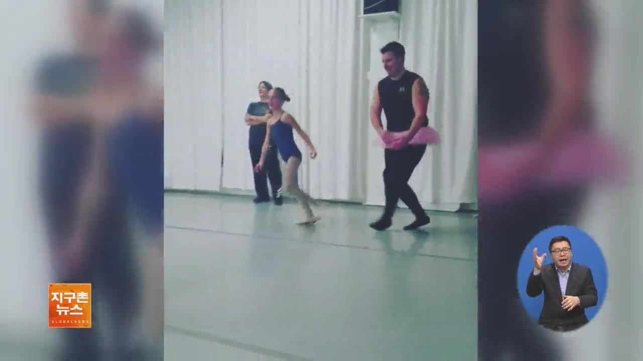 [지구촌 화제 영상] 딸과 함께하는 아버지들의 발레 수업