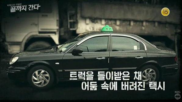 미제사건, '대전 택시기사 살인사건'