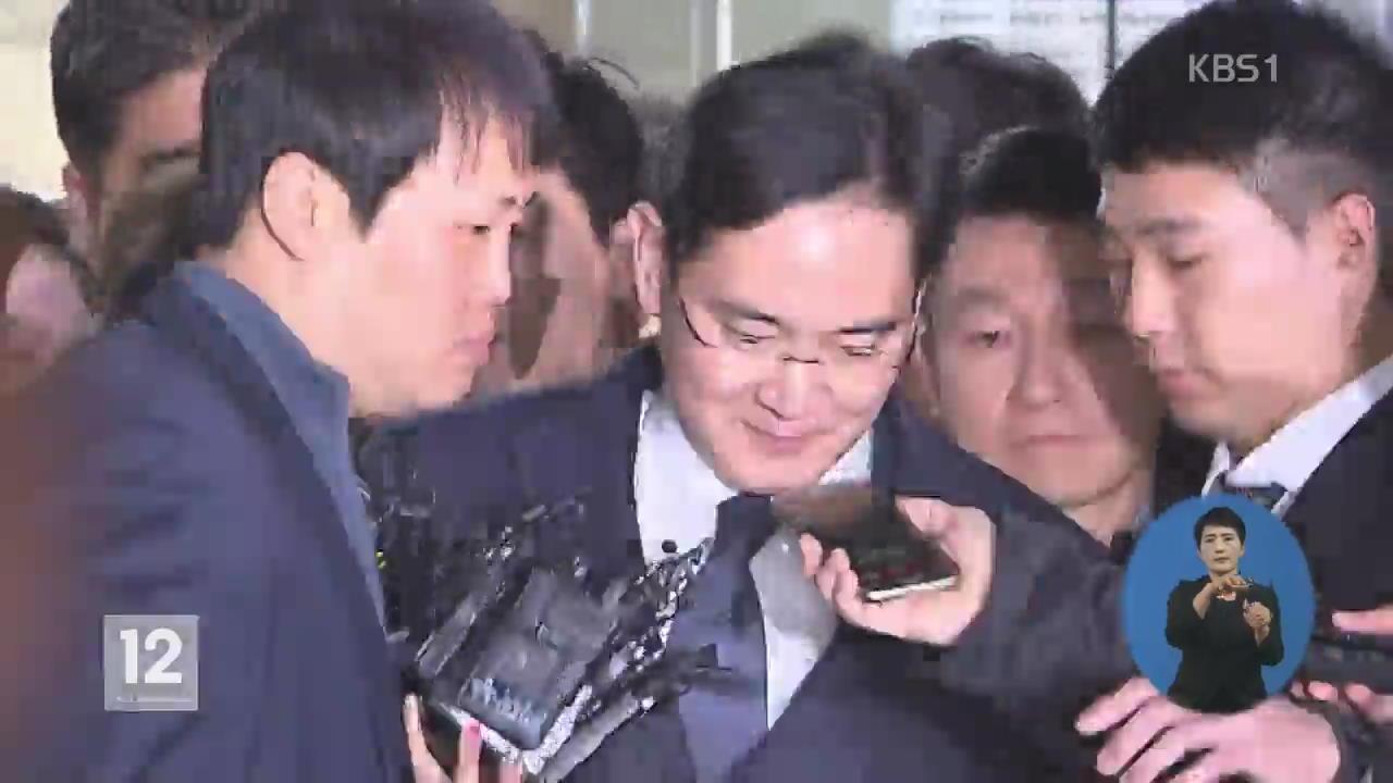 이재용 구속…'뇌물 공여 혐의' 인정