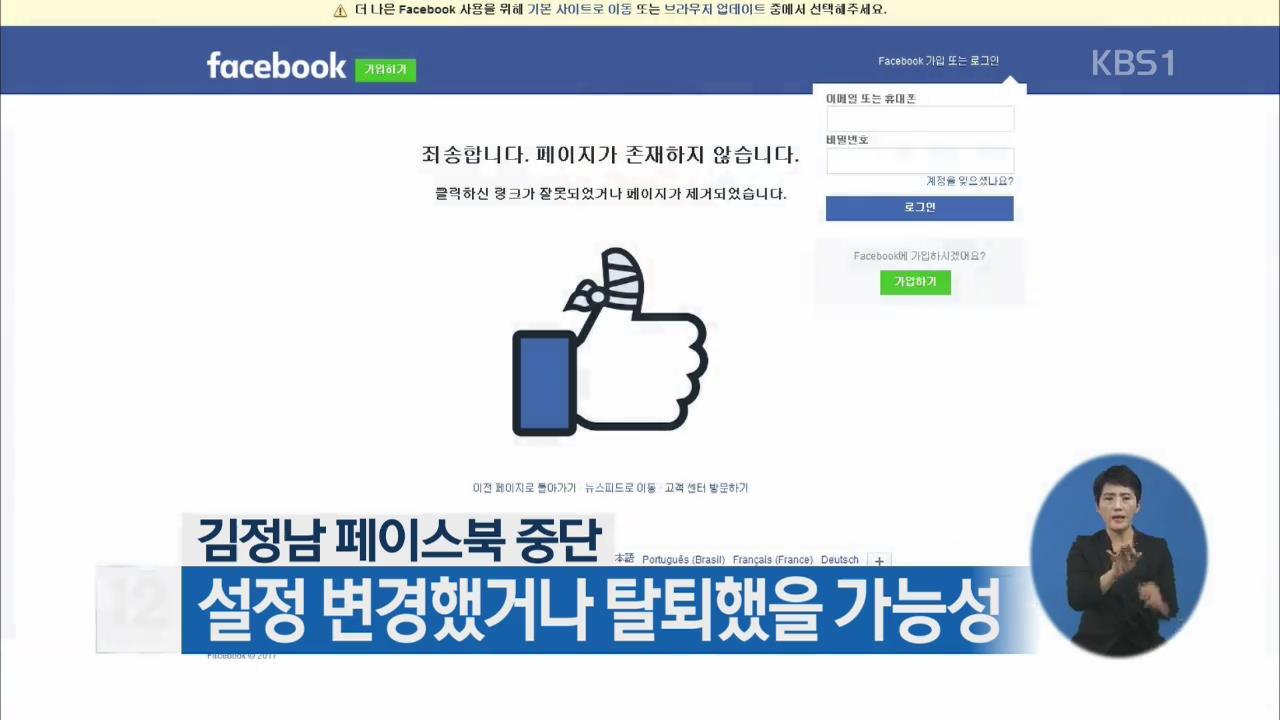 김정남 페이스북 중단…설정 변경했거나 탈퇴했을 가능성