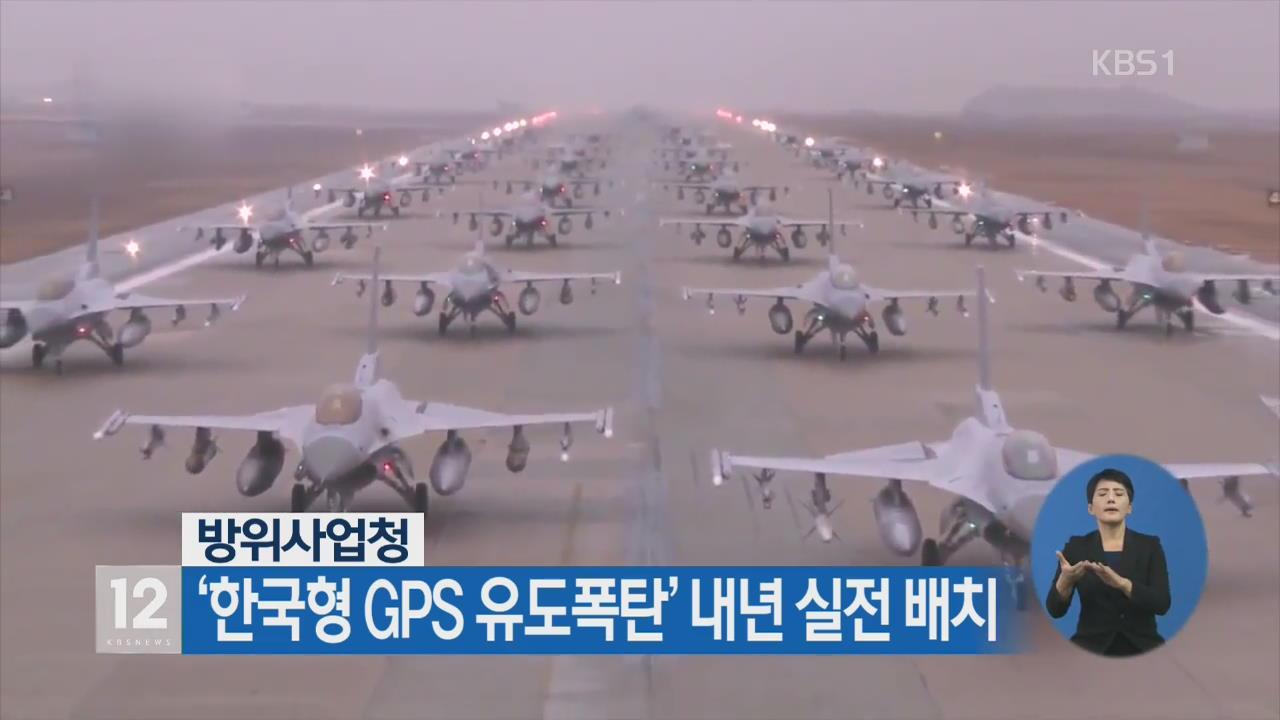 방사청, '한국형 GPS 유도폭탄' 내년 실전 배치