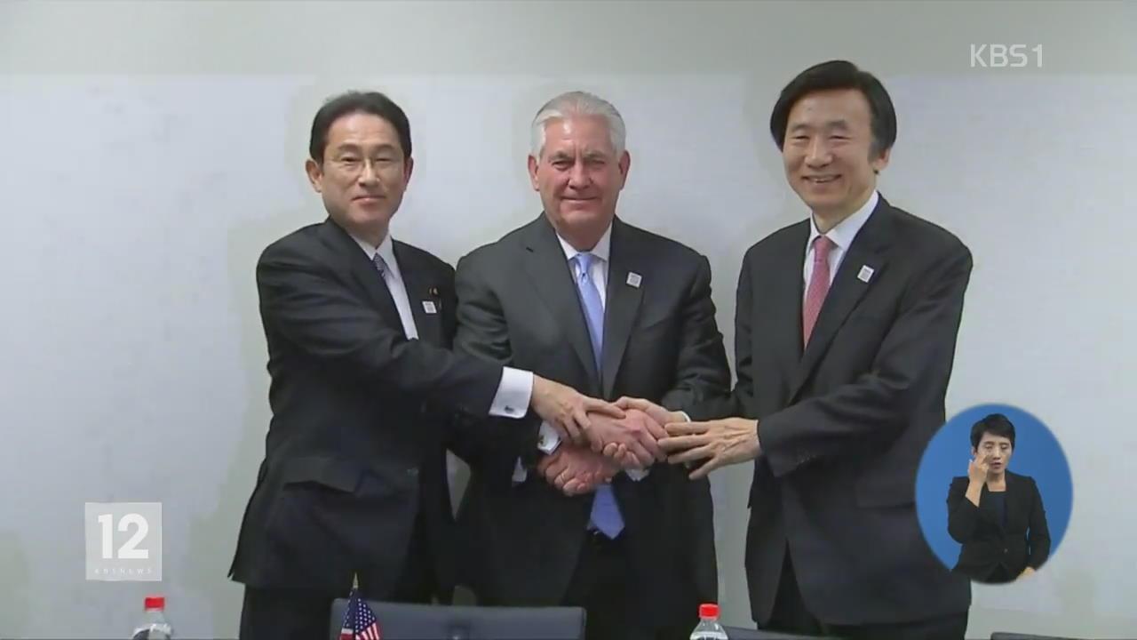 """한미일 외교장관 """"北 도발 강력 대응"""""""