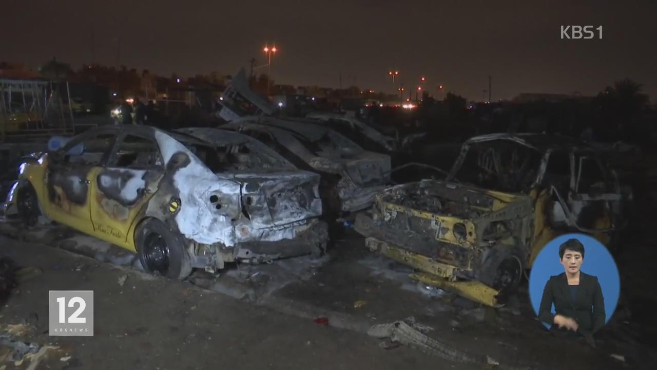 이라크 중고차 시장 폭탄 테러…수백 명 사상