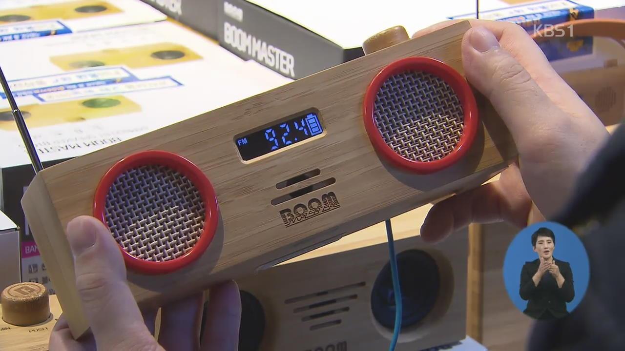 라디오 90년…디지털 시대 새로운 변신
