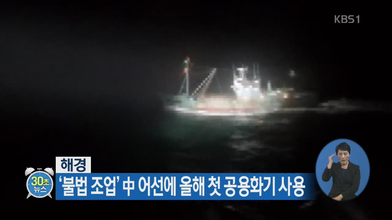 [30초 뉴스] 해경, '불법 조업' 中 어선에 올해 첫 공용화기 사용