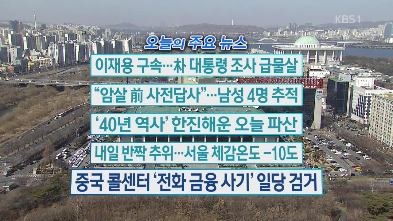 [오늘의 주요뉴스] 이재용 구속…朴 대통령 조사 급물살 외