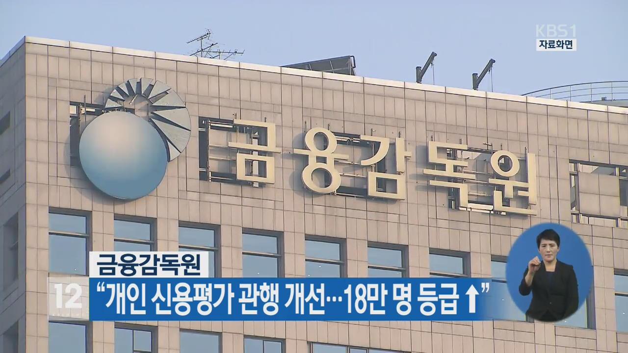 """금감원 """"개인 신용평가 관행 개선…18만 명 등급 ↑"""""""