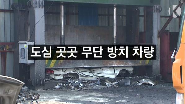 """[라인뉴스] 도심 곳곳 무단 방치 차량…""""폐차도 힘들고"""""""