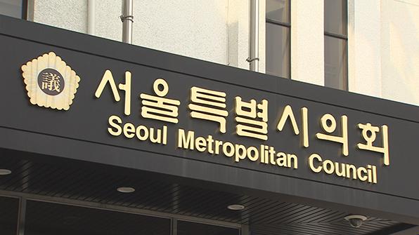 서울시, 24일부터 서울시향 특별감사