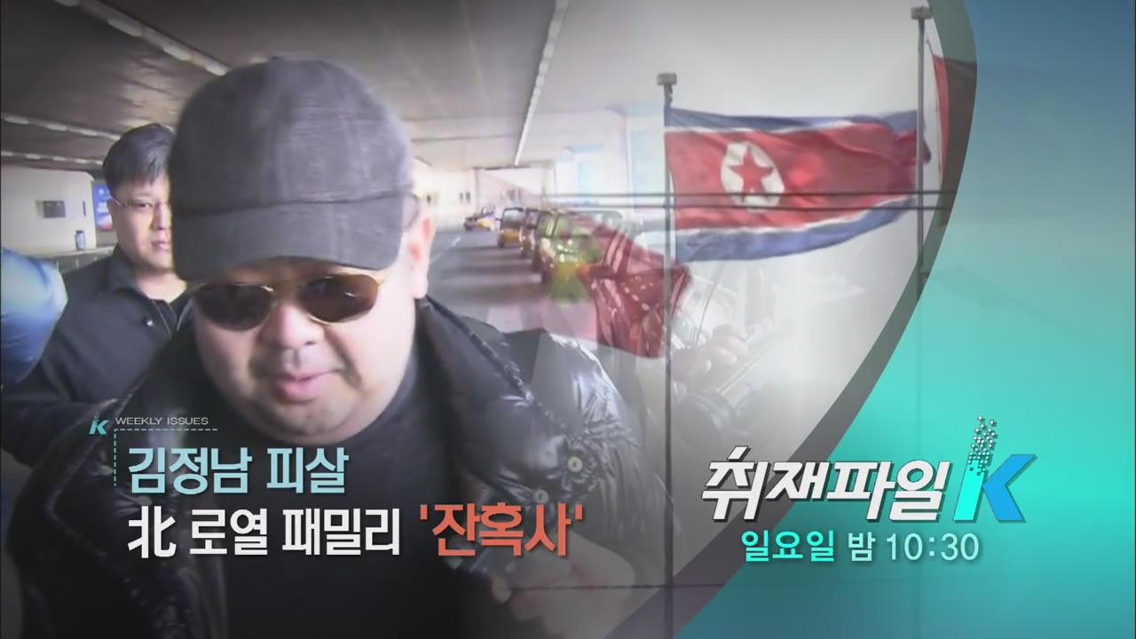 [미리보기] 취재파일K : 北 '로얄 패밀리' 잔혹사(2월 19일 방송)