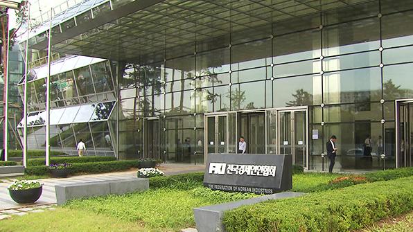전경련, 이사회 개최…이르면 다음주 총회