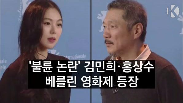 [라인뉴스] '불륜 논란' 김민희·홍상수, 베를린 영화제 등장