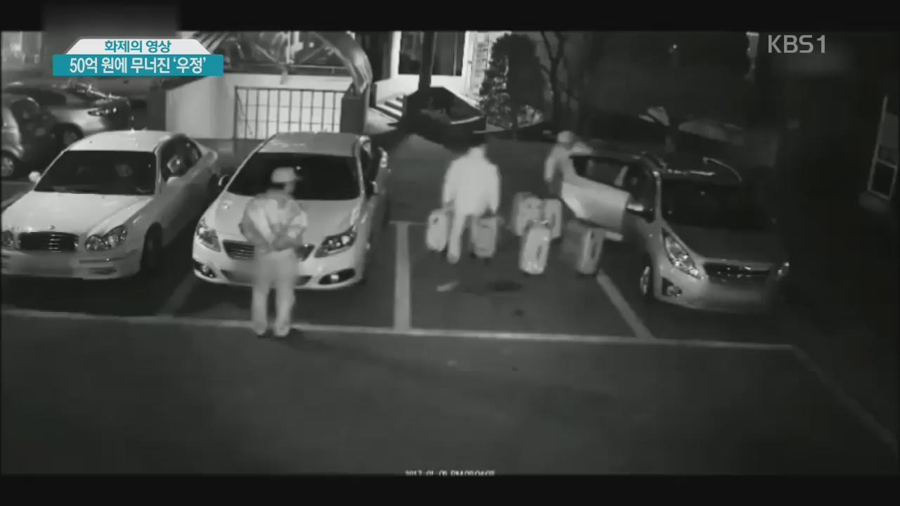 [화제의 영상] 50억 원에 무너진 '우정'