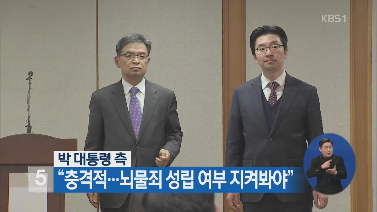 """박 대통령 측 """"충격적…뇌물죄 성립 여부 지켜봐야"""""""