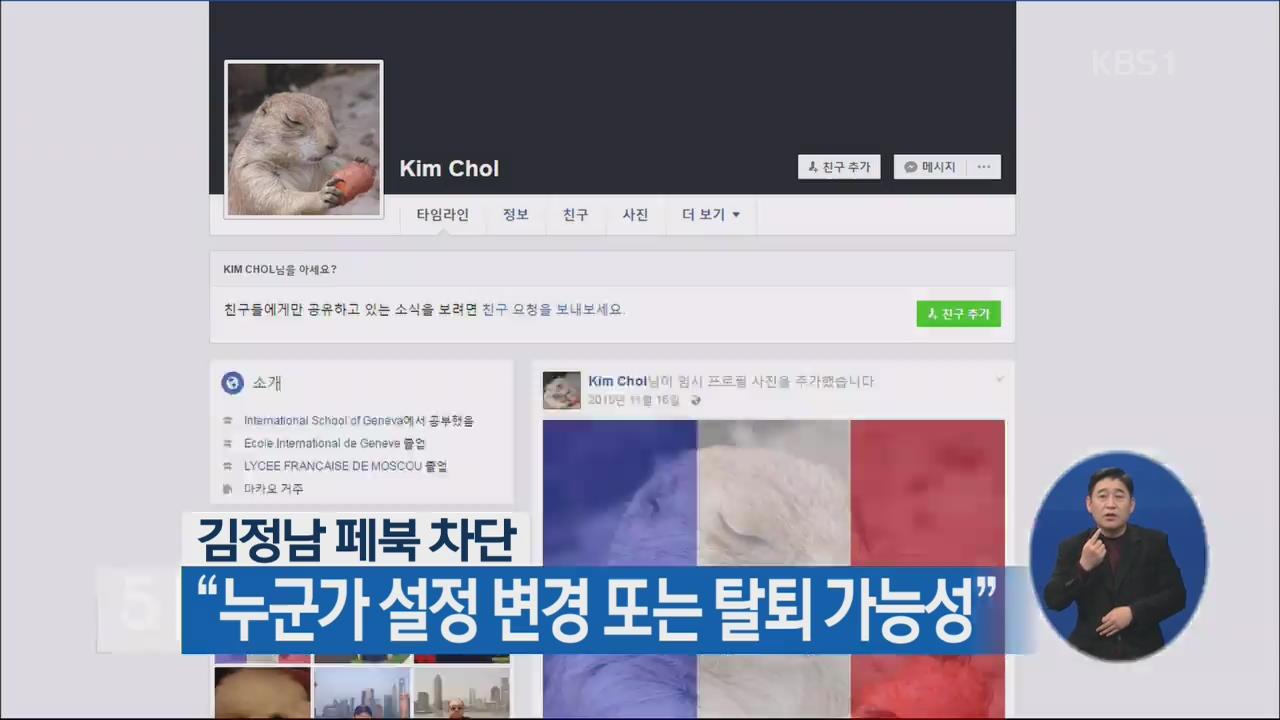 """김정남 페북 차단…""""누군가 설정 변경 또는 탈퇴 가능성"""""""